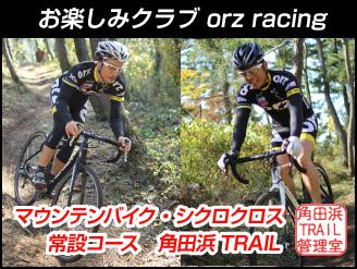 お楽しみクラブ orz racing マウンテンバイク・シクロクロス常設コース 角田浜トレイル