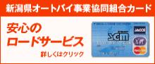 提携二輪組合ロードサービスカード