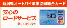 新潟県オートバイ事業協同組合カード