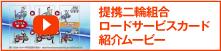 提携二輪組合ロードサービスカード紹介ムービー