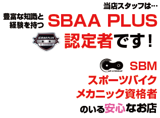 当店スタッフは豊富な知識と経験を持つSBAA PLUS認定者です!スポーツバイクメカニック資格者のいる安心なお店